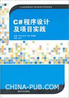 C#程序设计及项目实践