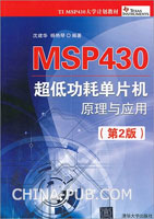 MSP430 超低功耗单片机原理与应用(第2版)