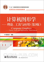 计算机图形学――理论、工具与应用(第3版)