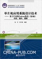 单片机应用系统设计技术――基于C51的Proteus仿真(第3版)实验、题库、题解