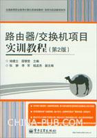 路由器/交换机项目实训教程(第2版)