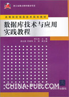 数据库技术与应用实践教程