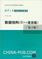 数据结构(C++语言版)(第3版)