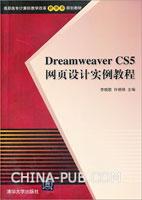 Dreamweaver CS5网页设计实例教程