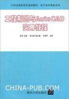 工程制图与AutoCAD实用教程