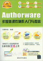 Authorware多媒体课件制作入门与提高(经典清华版)