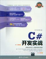 C#开发实战