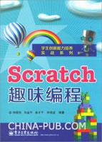 Scratch趣味编程