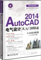 (特价书)AutoCAD 2014电气设计从入门到精通