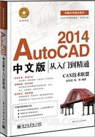 (特价书)AutoCAD 2014中文版从入门到精通