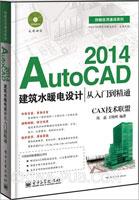 (特价书)AutoCAD 2014建筑水暖电设计从入门到精通