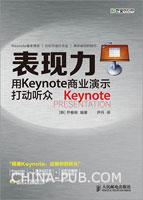 表现力――用Keynote商业演示打动听众