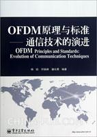 OFDM原理与标准――通信技术的演进