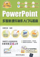 PowerPoint多媒体课件制作入门与提高(经典清华版)