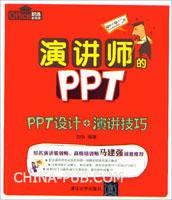 演讲师的PPT