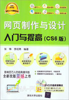 网页制作与设计入门提高(CS6版)(经典清华版)