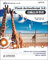 (特价书)Flash ActionScript 3.0动画高级教程