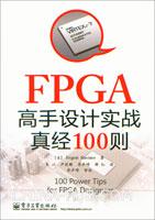 FPGA高手设计实战真经100则