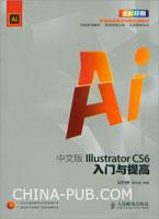 中文版Illustrator CS6入门与提高