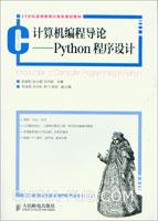 计算机编程导论――Python程序设计