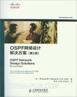 OSPF网络设计解决方案(第2版)