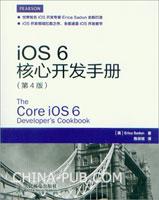 (特价书)iOS 6核心开发手册(第4版)