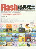 Flash经典课堂:动画、游戏与多媒体制作案例教程(全彩)