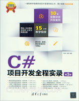 C#项目开发全程实录(第3版)