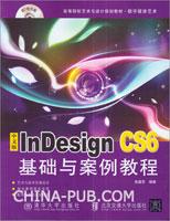 中文版InDesign CS6基础与案例教程
