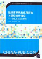 数据库系统及应用实验与课程设计指导――SQL Server 2008