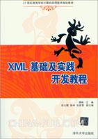 XML基础及实践开发教程
