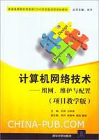 计算机网络技术——组网、维护与配置(项目教学版)