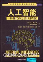 人工智能:一种现代的方法(第3版)