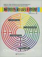 解密色彩设计原理(全彩)