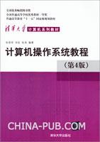 计算机操作系统教程(第4版)
