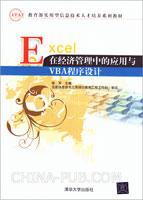 EXCEL在经济管理中的应用与VBA程序设计