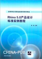 Rhino 5.0产品设计标准实例教程