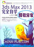 (特价书)3ds Max 2013完全自学经验分享