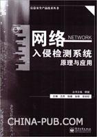 网络入侵检测系统原理与应用