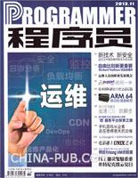 程序员(2013年11月刊 总第253期)