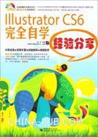 Illustrator CS6完全自学经验分享(全彩)