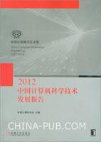 2012中国计算机科学技术发展报告[按需印刷]