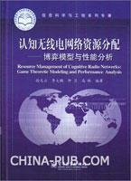 认知无线电网络资源分配――博弈模型与性能分析