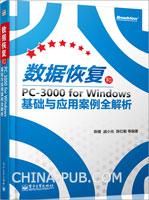 数据恢复和PC-3000 for Windows基础与应用案例全解析
