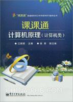 课课通计算机原理(计算机类)(附测试卷)