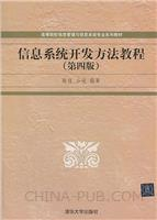 信息系统开发方法教程(第4版)