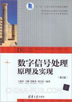 数字信号处理原理及实现(第2版)