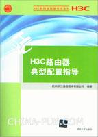 H3C路由器典型配置指导