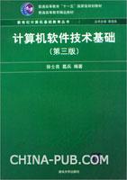 计算机软件技术基础(第3版)