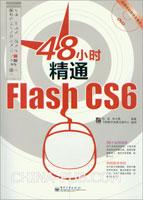 (特价书)48小时精通Flash CS6